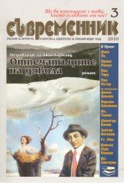 Съвременник; Бр.3/2010
