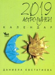 Астролунен календар 2019