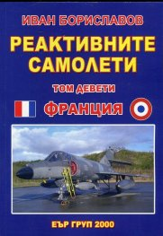 Реактивните самолети Т.9: Самолети на Франция Ч.1