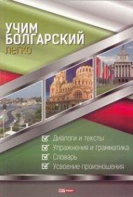 Учим болгарский легко