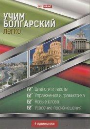 Учим болгарский легко 4 аудиодиска