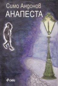 Анапеста