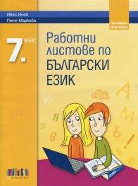 Работни листове по Български език 7 клас
