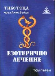 Езотерично лечение; т.1