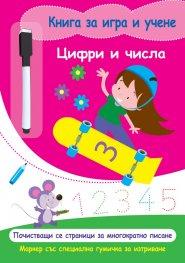 Книга за игра и учене: Цифри и числа