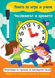 Книга за игра и учене: Часовникът и времето