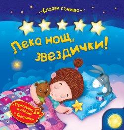 Лека нощ, звездички!