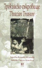 Тракийско съкровище/ Tracian Treasure