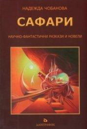 Сафари. Научно-фантастични разкази и новели
