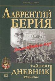 """Тайният дневник 1938-1942: """"Сталин не вярва на сълзи"""""""