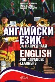 Английски език за напреднали