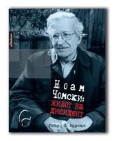 Ноам Чомски: Живот на дисидент