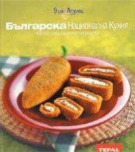 Българска Национална Кухня: 100 най - добри оригинални рецепти