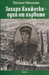 Захари Княжески - един от първите