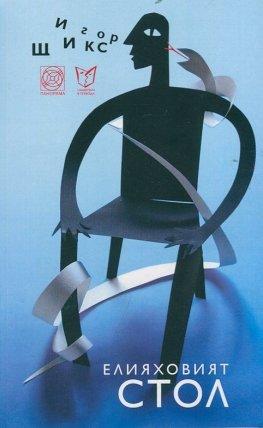 Елияховият стол