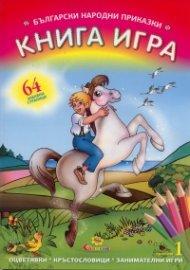 Български нарподни приказки: Книга игра/ Сборник 1