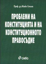 Проблеми на конституцията и конституционното право