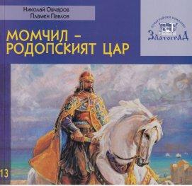 Момчил - Родопският цар