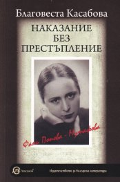 Наказание без престъпление: Фани Попова Мутафова
