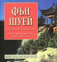 Фън Шуей - практическо ръководство