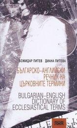 Българско-английски речник на църковните термини
