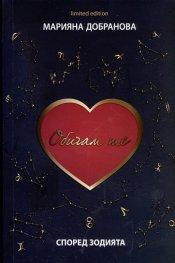 Обичам те според зодията limited edition