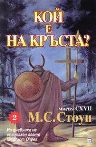 Мисия CXVII: Кой е на кръста?