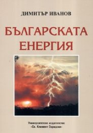Българската енергия