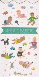 """Игри с бебето (Серия """"Стъпчици"""")"""