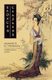 Японски сказания: Момичето от паравана