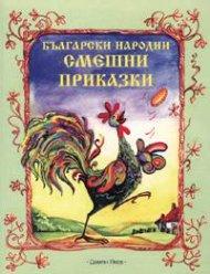 Български народни смешни приказки