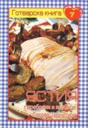 Готварска книга 7: Ястия с дреболии и колбаси. Сосове. Гарнитури