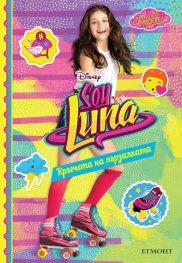 Soy Luna: Кръгчета на пързалката