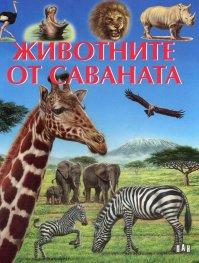 Животните от саваната