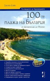100-те плажа на България от Дуранкулак до Резово (Пътеводител за Черноморието)