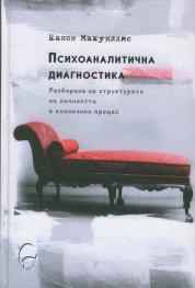 Психоаналитична диагностика (твърда корица)