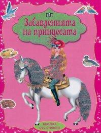 Забавленията на принцесата/ Книжка със стикери