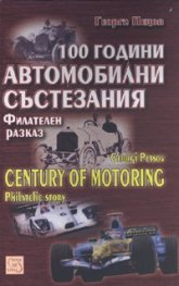 100 години автомобилни състезания. Филателен разказ/ Century of Motoring. Philatelic story