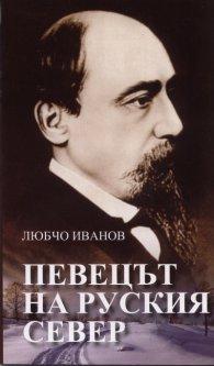 Певецът на Руския север