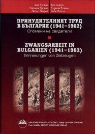 Принудителният труд в България (1941-1962). Спомени на свидетели