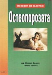 Остеопорозата