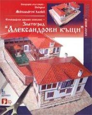 """Златоград - """"Александрови къщи"""" / Хартиени модели"""