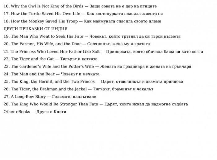 Джатаки и други приказки от Индия. Двуезична читанка с паралелен текст на английски и български език / Двуезична библиотека №2
