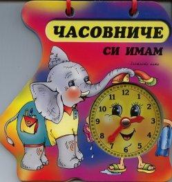 Часовниче си имам/ Книжка с дръжка