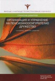 Организация и управление на пенсионноосигурително дружество (състояние, проблеми, развитие)