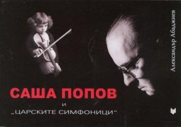 """Саша Попов и """"царските симфоници"""""""