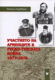 Участието на арменците в Руско-турската война