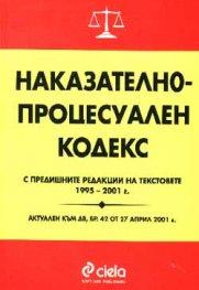 Наказателно-процес.кодекс