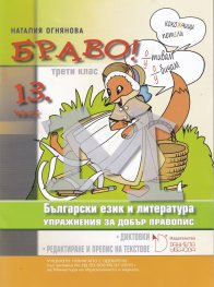 Браво! 13 част (М): Упражнения за добър правопис по български език и литература за 3. клас