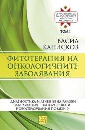 Фитотерапия на онкологичните заболявания Т.1 от Съкровищница на българската народна медицина